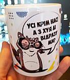 """Чашка-прикол """"Диванні війська"""" Друк на чашках, гуртках. Нанесення логотипу на чашку, фото 2"""