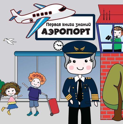 Аэропорт. Первая книга знаний (с набором развивающих игр).