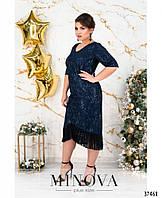 Платье с бахромой большие размеры шикарное платье на новый год 50 52 54 56