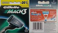 Касета Gillette mach3 8 шт (копия)