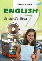 Англійська мова, 7 клас. Карпюк О. Д.