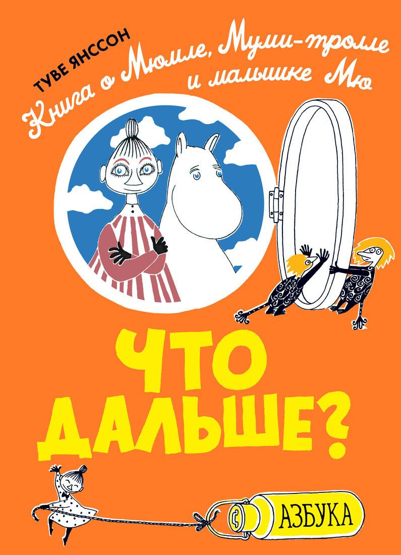 Что дальше? Книга о Мюмле, Муми-тролле и малышке Мю. Янссон Туве, Янссон Туве.