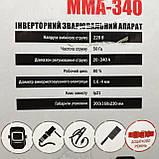Сварочный аппарат Плазма ММА-340 Белорусское производство, фото 9