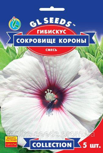 Гибискус Сокровище короны 5шт GL Seeds