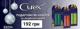 Подарочный набор Estel Curex (шампунь и бальзам)