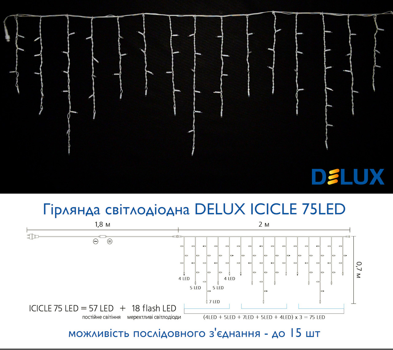 Гирлянда уличная DELUX ICICLE 75LED 2x0.7m 18 flash желт/бел IP44 EN