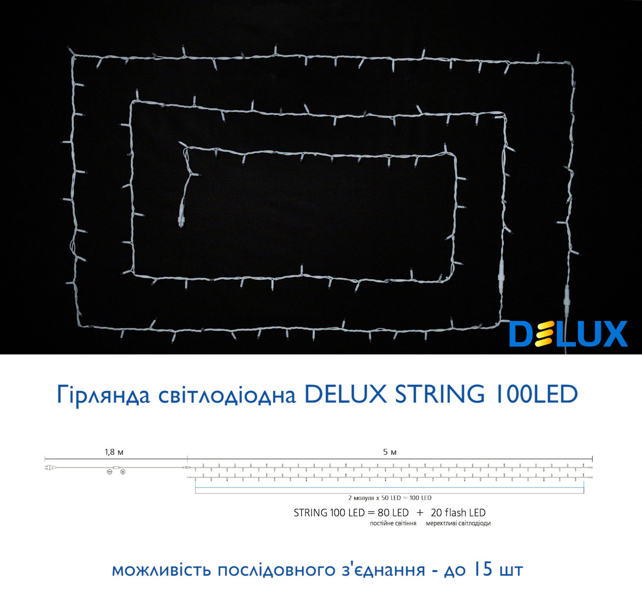 Гирлянда уличная DELUX STRING 100LED 10m (2*5m) 20 flash синий/бел IP44 EN