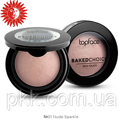 Румяна для лица TopFace Baked Choice Rich Touch Blush On Terracotta РТ703 № 001 Nude Sparkle
