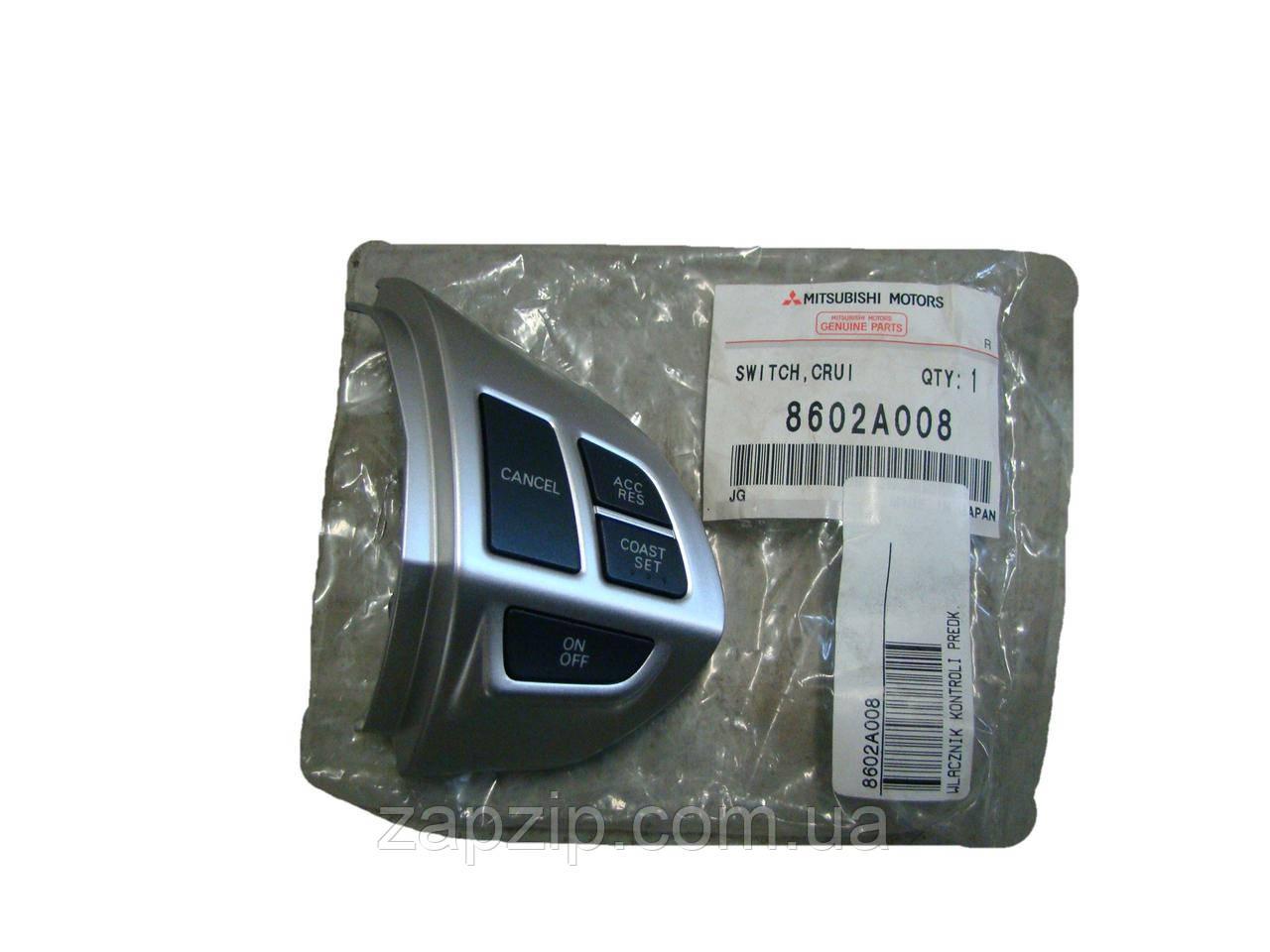 Переключатель управления круиз-контролем MMC - 8602A008 Lancer X, Outlander XL, ASX
