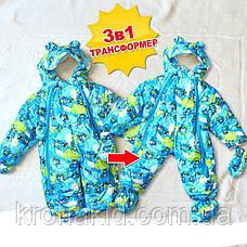 Зимний детский теплый комбинезон-трансформер 2в1 на овчине от 0 до 1 года: курточка, конверт, комбинезон, фото 2