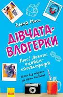 """Книга """"Дівчата-влогерки: Люсі Локет: онлайн-катастрофа"""" (укр) Ч901546У"""