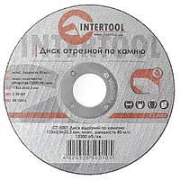 Круг отрезной по камню 115*3*22мм [] INTERTOOL CT-5001_