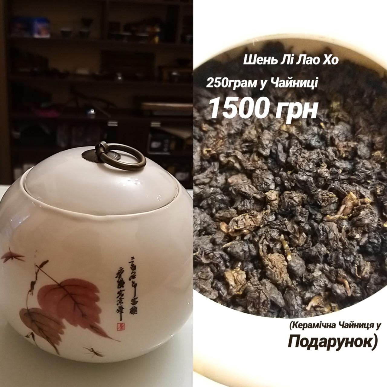 Шэнь Ли Лао Хо в чайнице, 250 гр