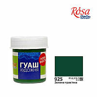 Краска гуашевая, Зелёная травяная, 40 мл, ROSA Studio