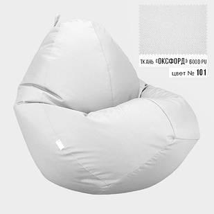 Кресло мешок Овал Оксфорд Стронг 85*105 см Цвет Белый
