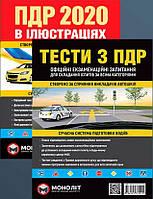 Тесты ПДД + Правила дорожного движения в иллюстрациях 2020