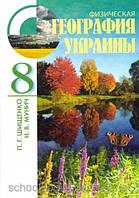 География, 8 класс. Шищенко П.Г., Мунич Н.В.