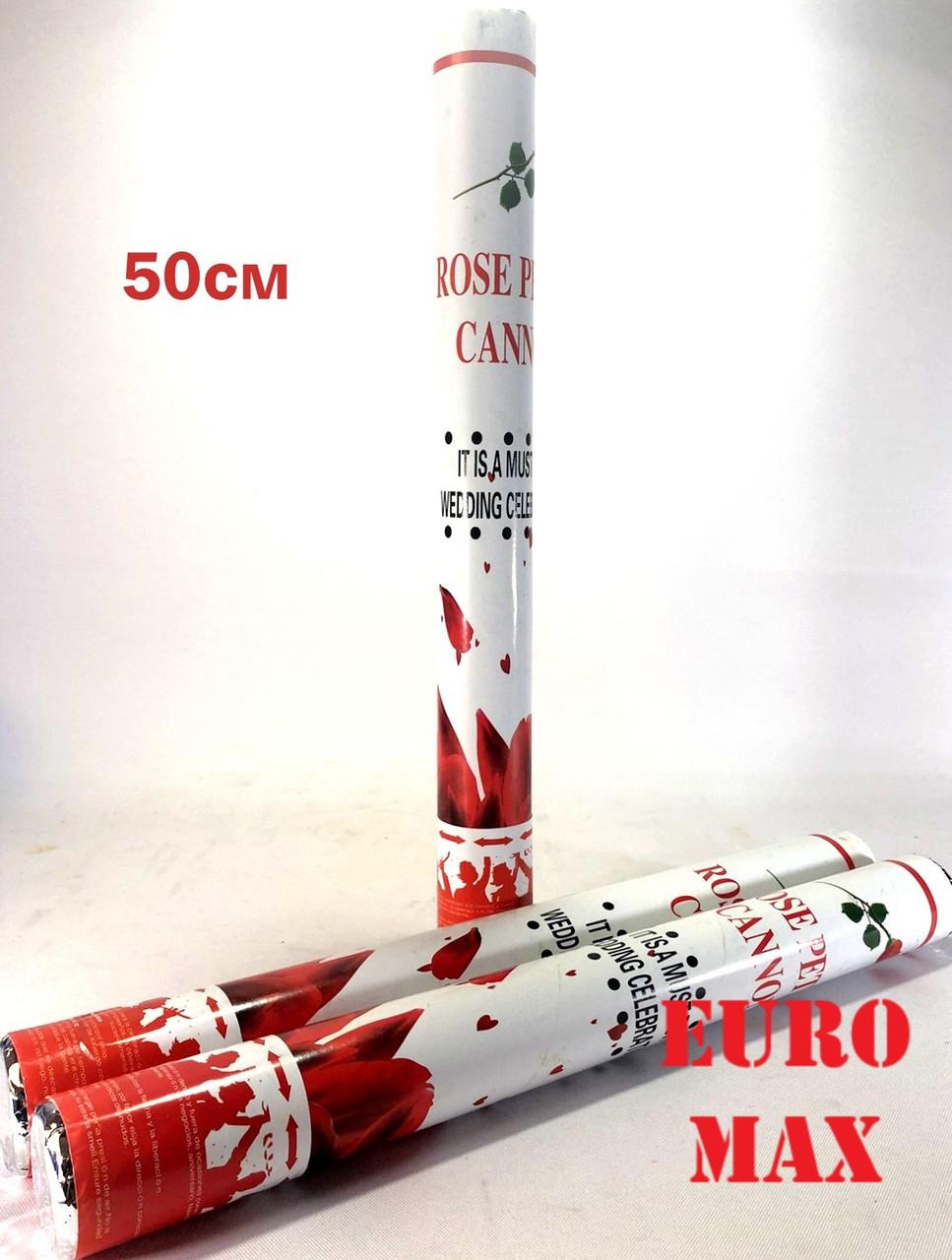 """Пневматическая хлопушка """"Лепестки Роз"""" 50 см"""