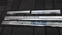 Накладки на пороги Nissan Navara (нержавейка)
