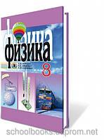 Фізика, 8 клас. Коршак Е. В., Ляшенко В. О.