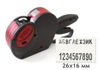 Этикет-пистолет Printex SMART 2616-20 ALFA