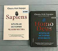 Харари Sapiens + Homo Deus (твердый переплет, большой формат)