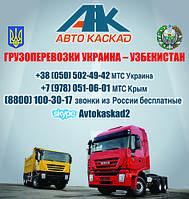 Грузоперевозки, переезд на пмж Украина - Узбекистан, Ташкент и др. города