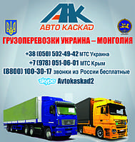 Грузоперевозки, переезд на пмж Украина - Монголия, Улан-Батор и др. города