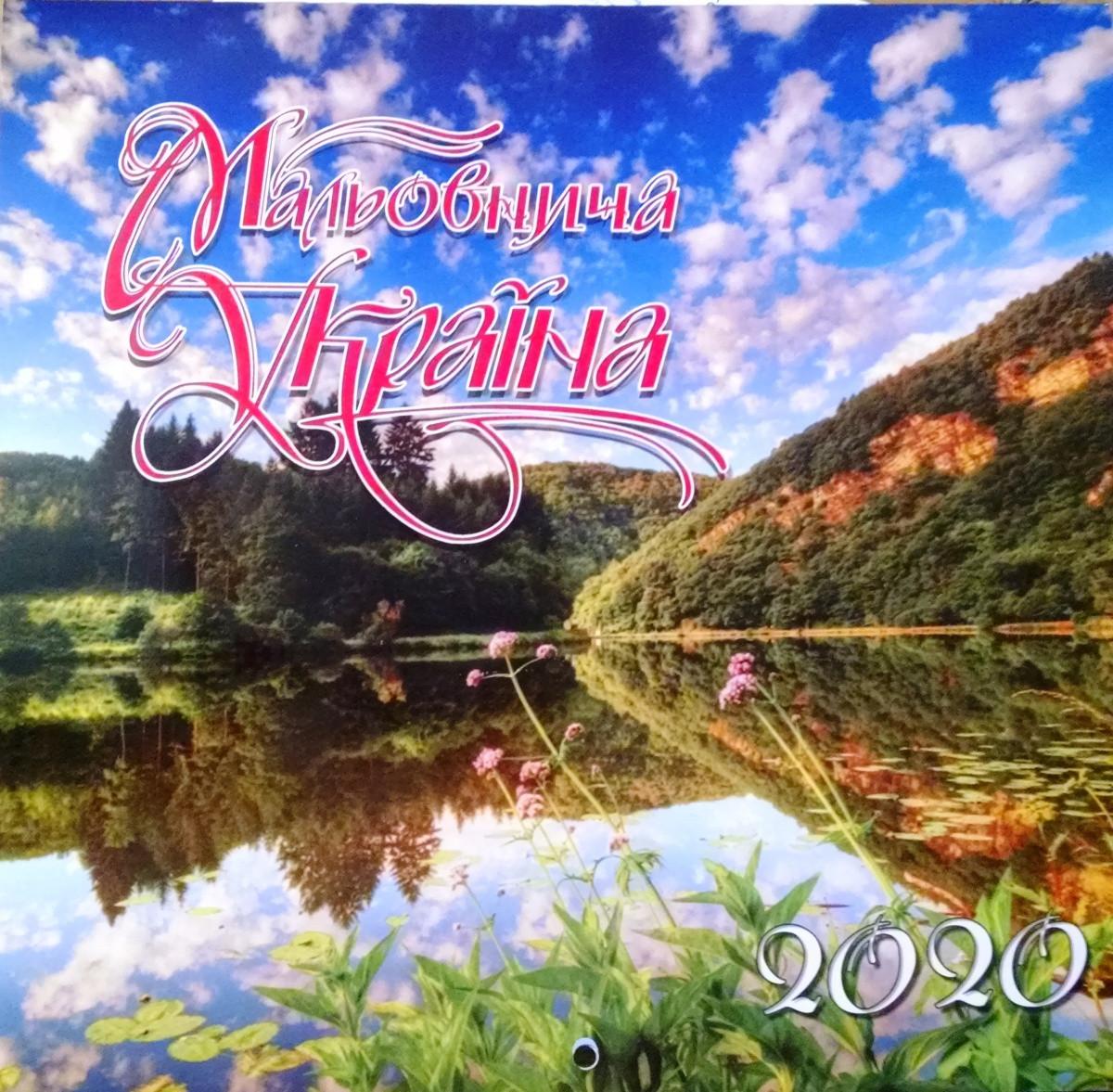 "Календарь настенный на 2020 г. ""Мальовнича Україна"""