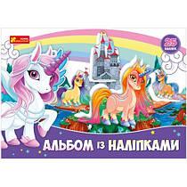 Альбом с наклейками Ranok Creative Единорог 4510-31У