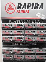 Лезвия Рапира Платинум Люкс (Rapira Platinum Lux) 100 шт в упаковке