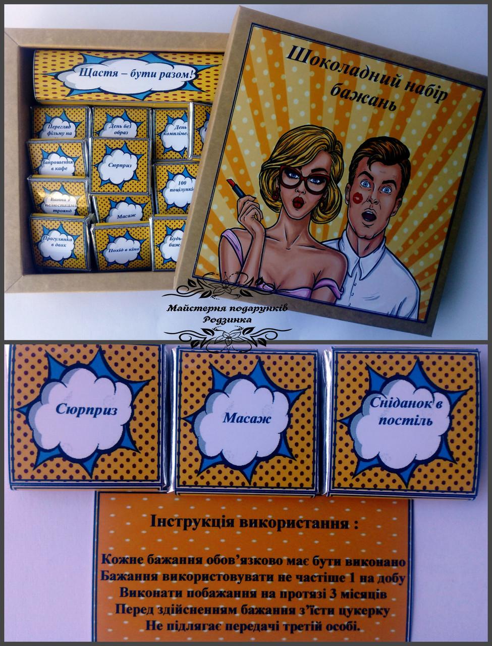 """Подарунок коханому (коханій)  """"Шоколадний набір бажань"""" 120 грам"""