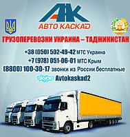 Грузоперевозки, переезд на пмж Украина - Таджикистан, Душанбе и др. города
