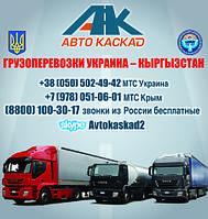 Грузоперевозки, переезд на пмж Украина - Киргизская Республика, Бишкек и др. города