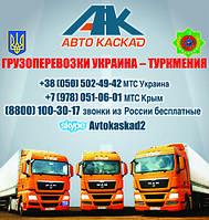 Грузоперевозки, переезд на пмж Украина - Туркмения, Ашхабад и др. города