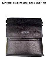 Мужская сумка Jeep Buluo 866 BAGS | Джип 866 | кожаная сумка | сумка через плечо, цвет черный