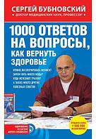 1000 ответов на вопросы, как вернуть здоровье Сергей Бубновский
