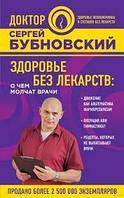 Здоровье без лекарств: о чем молчат врачи Сергей Бубновский