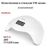 Профессиональная LED UV лампа 48W для ногтей сушка гель лака сан5 SUN 5 УФ Лед лампа для маникюра