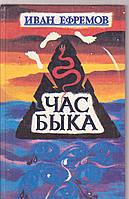 Иван Ефремов Час быка