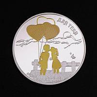 Сувенирная монета на подарок - Для тебя