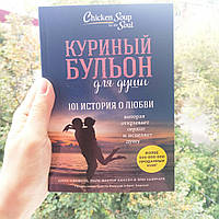 Куриный бульон для души. 101 история о любви. Джек Кэнфилд, Марк Виктор Хансен и др.