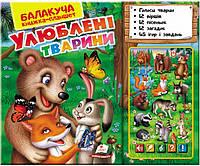 """Говорящая книга-планшет """"Улюблені тварини"""" укр."""