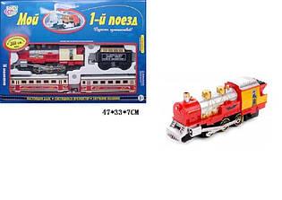 """Железная дорога """"Мой 1-й поезд""""батар.,реал.звуки,дым,свет.,поезд,в кор.47*33*7см /12/"""