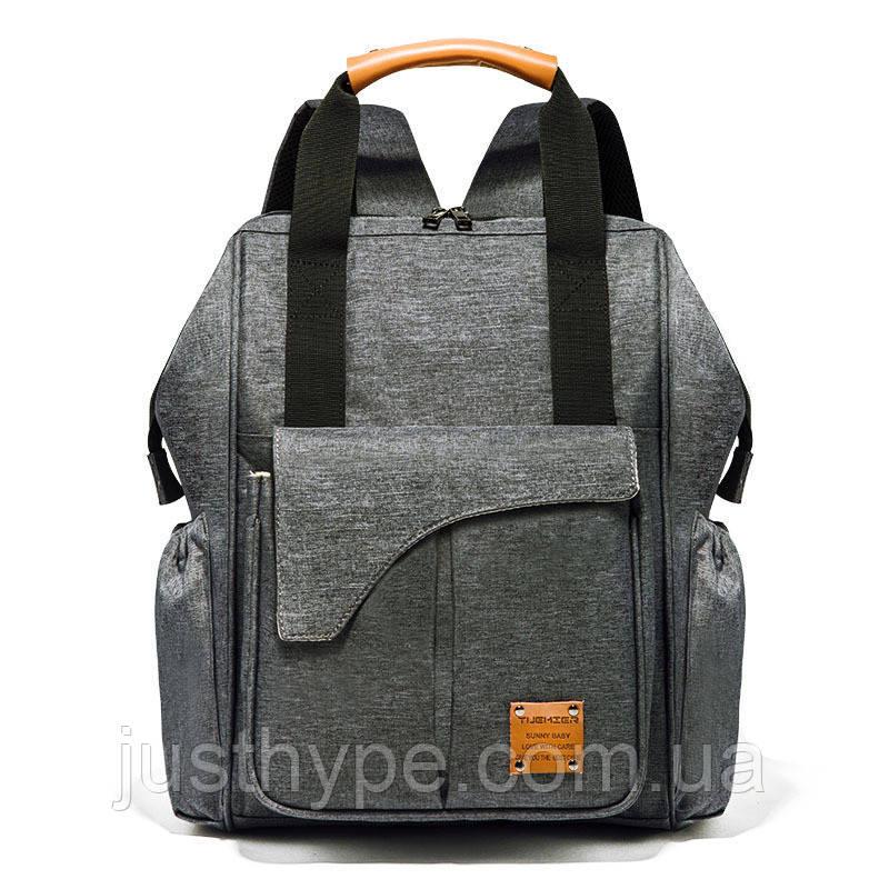 Рюкзак-органайзер для мам и детских принадлежностей темно-серый  Код 10-6915