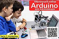 Обучающий набор Arduino для начинающих, часть 1: Алгоритмы