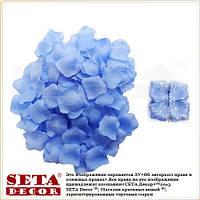 Голубые лепестки роз. ( около 130 лепестков в 1 упаковке ). Цвета в ассортименте.