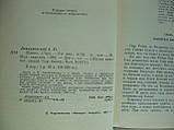 Левандовский А. Жанна д`Арк (б/у)., фото 5