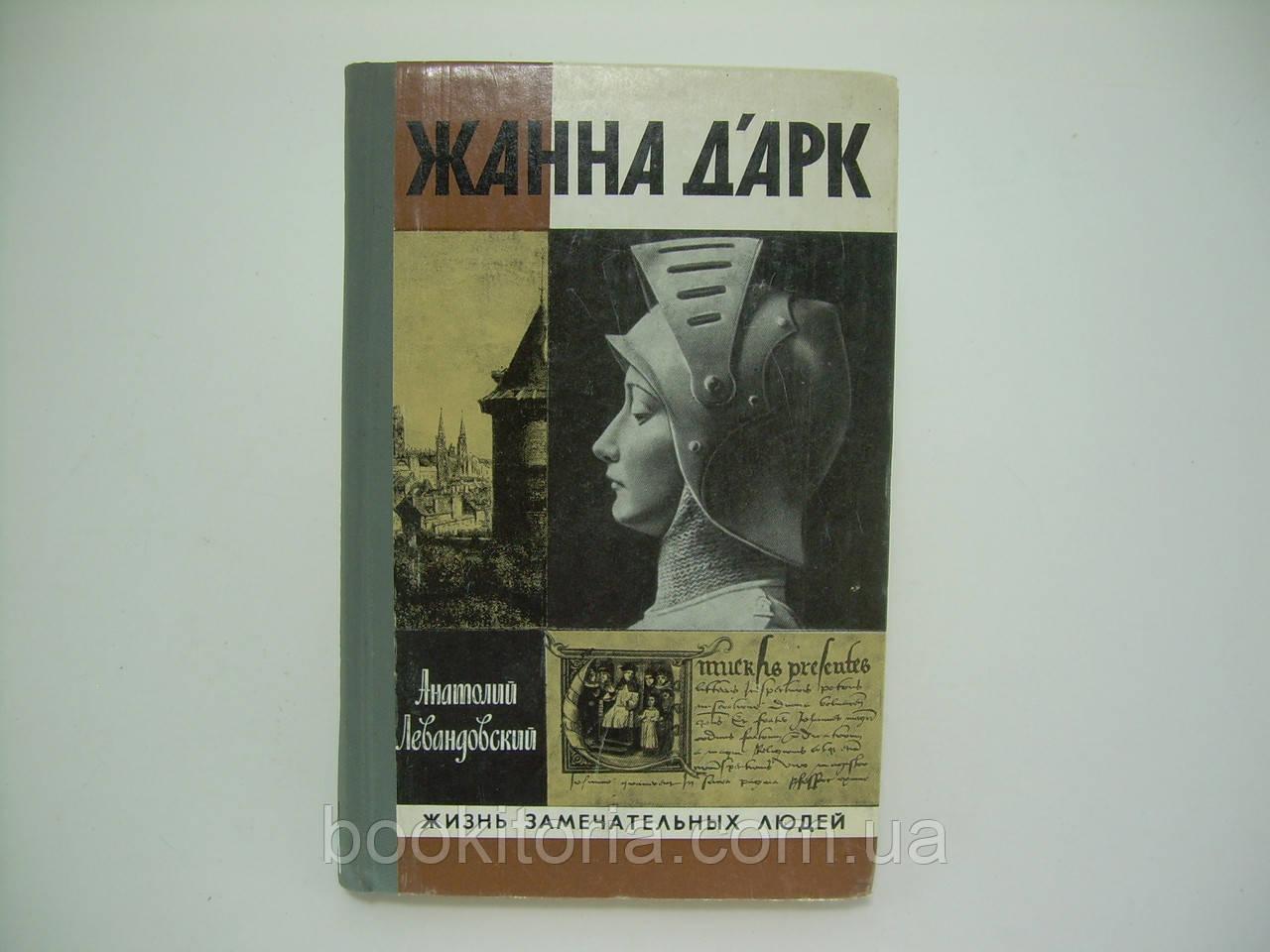 Левандовский А. Жанна д`Арк (б/у).