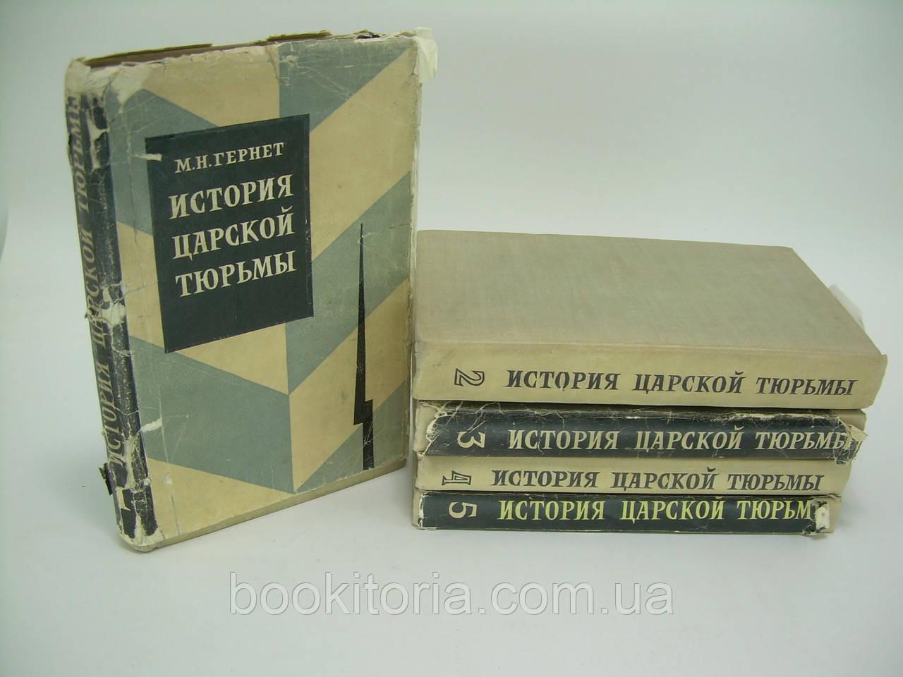 Гернет М. История царской тюрьмы. В пяти томах (б/у).
